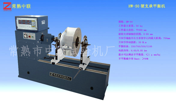 HW-50 hard-bearing balancing machine (universal joints)