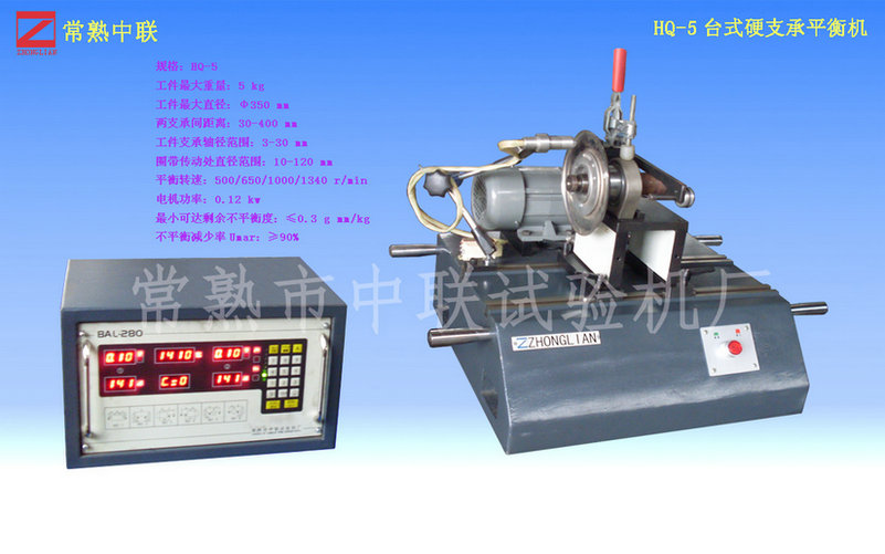 HQ-5 desktop hard bearing balancing machine (lap belt)