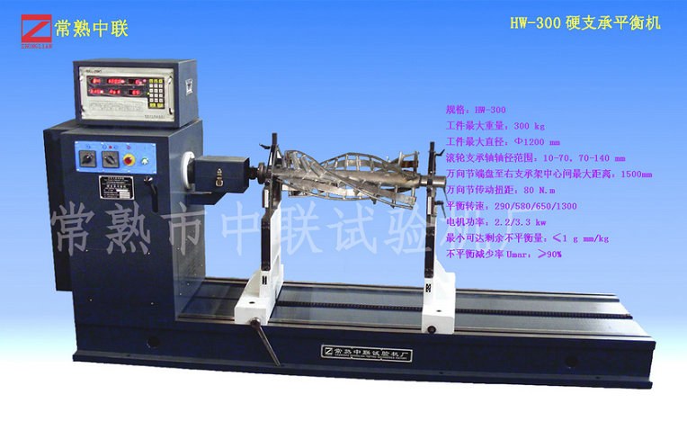 HW-160 hard bearing balancing machine (universal joints)