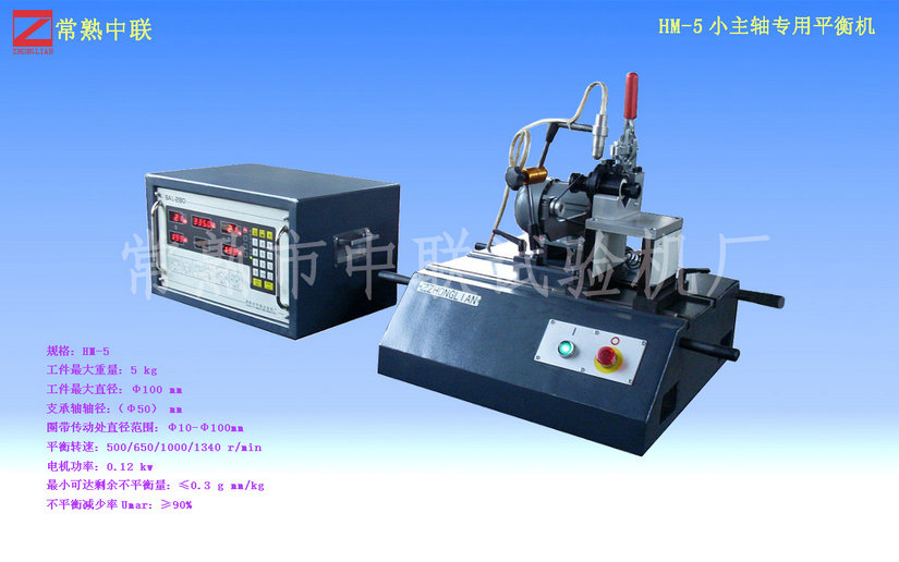 HM-5 small spindle-specific balancing machine