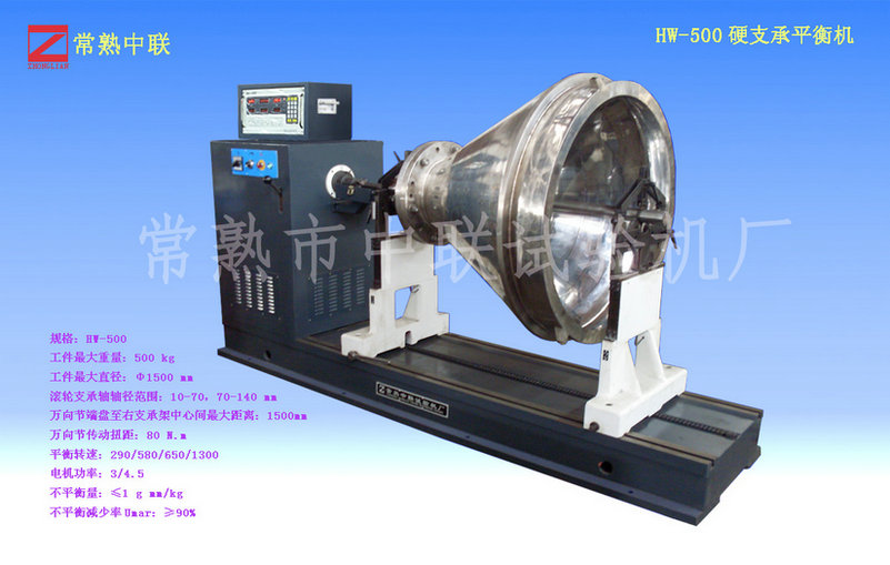 HW-500 hard bearing balancing machine (universal joints)