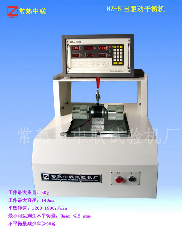 HZ-5 self-driven balancing machine