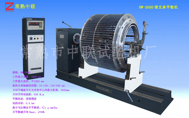 HW-2000 mill rotor balancing machine
